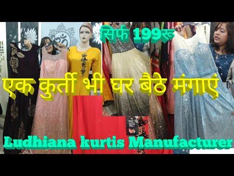 Kurtis bottoms and Partywear dresses मंगाएं सीधा manufacturer se 199से शुरू  Ludhiana Wholesale