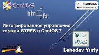 Интегрированное управление томами BTRFS в CentOS 7