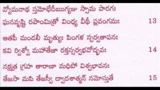 aditya hrudayam.wmv