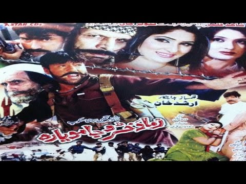 Pashto Cinema Scope Movie ZAMA DA KHARO JA MO YAARA - Shahid Khan - Pushto Action Rangeen Film