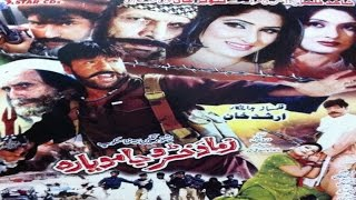 Pashto Cinema Scope Movie ZAMA DA KHARO JA MO YAARA - Shahid Khan - Pushto Action Rangeen Film