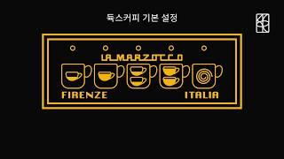 La Marzocco Linea Classic 볼륨 매…