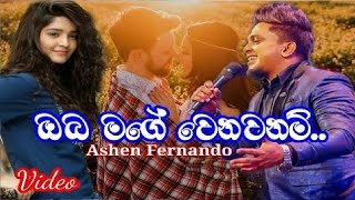 oba-mage-wenawanam-ashan-fernando-new-sinhala-visual-song