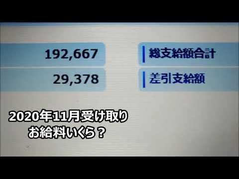 【給与明細公開】2020年11月受け取りお給料いくら?手取り