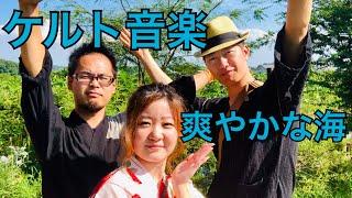ケルト音楽 爽やかな海の曲 [Three Fragments of Sea] 【Men's Cap】(2019.8.24.LIVE@東松山ガーデン&カフェ プラナス)JAPANESE CELT
