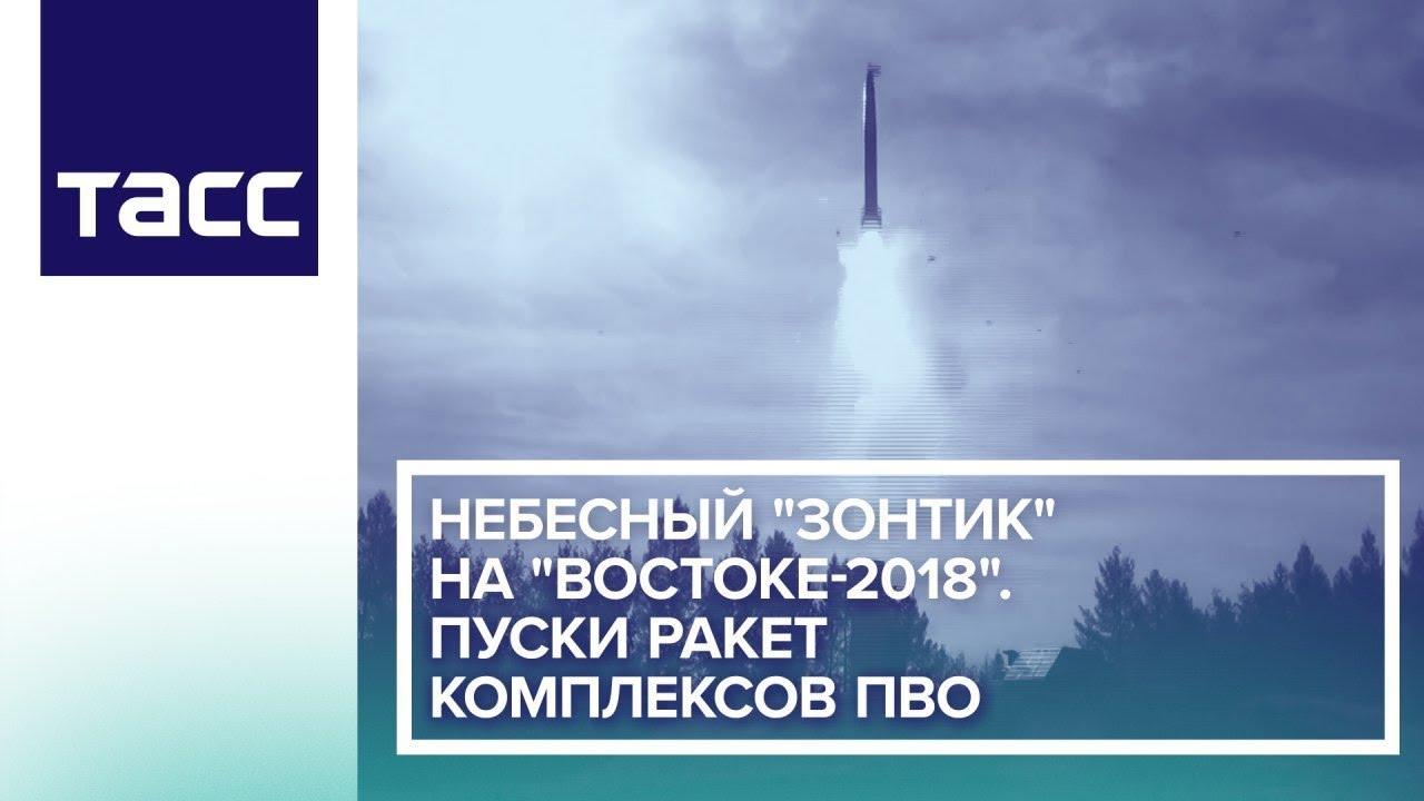 Небесный «зонтик» на «Востоке-2018». Пуски ракет комплексов ПВО