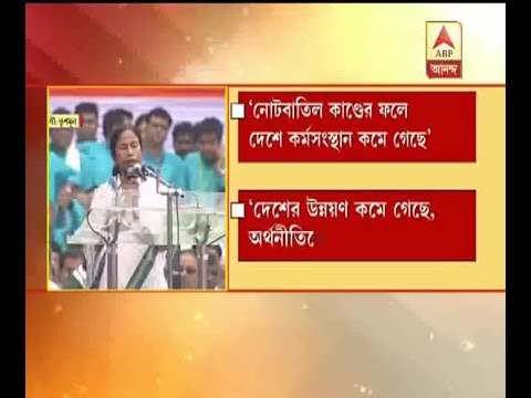21st July: Mamata Banerjee attacks centre on GST issue