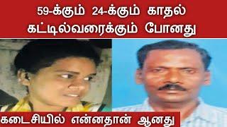 இணையத்தில் பலகோடி பேர் பார்த்த வீடியோ /tamil mini tv