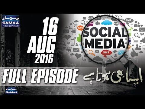 Social Media Ke Faiday aur Nuqsanaat | Aisa Bhi Hota Hai- 16 Aug 2016