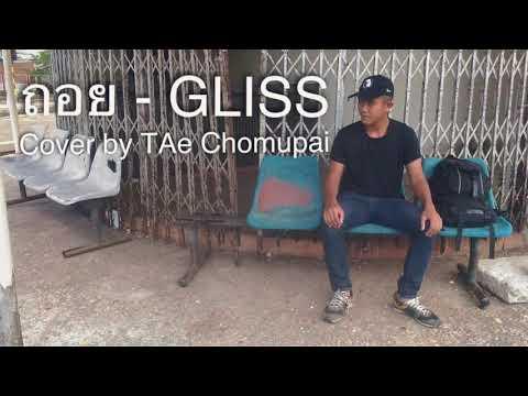 ถอย - GLISS Cover by TAe Chomupai