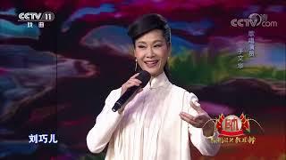 [梨园闯关我挂帅]评剧戏歌《刘巧儿》选段 演唱:于文华 张亚梁| CCTV戏曲