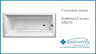 видео Купить продукцию Kaldewei (Калдевей) - интернет-магазин сантехники Мегаванна