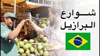مغامرة أكل الشوارع في البرازيل  ساو باولو