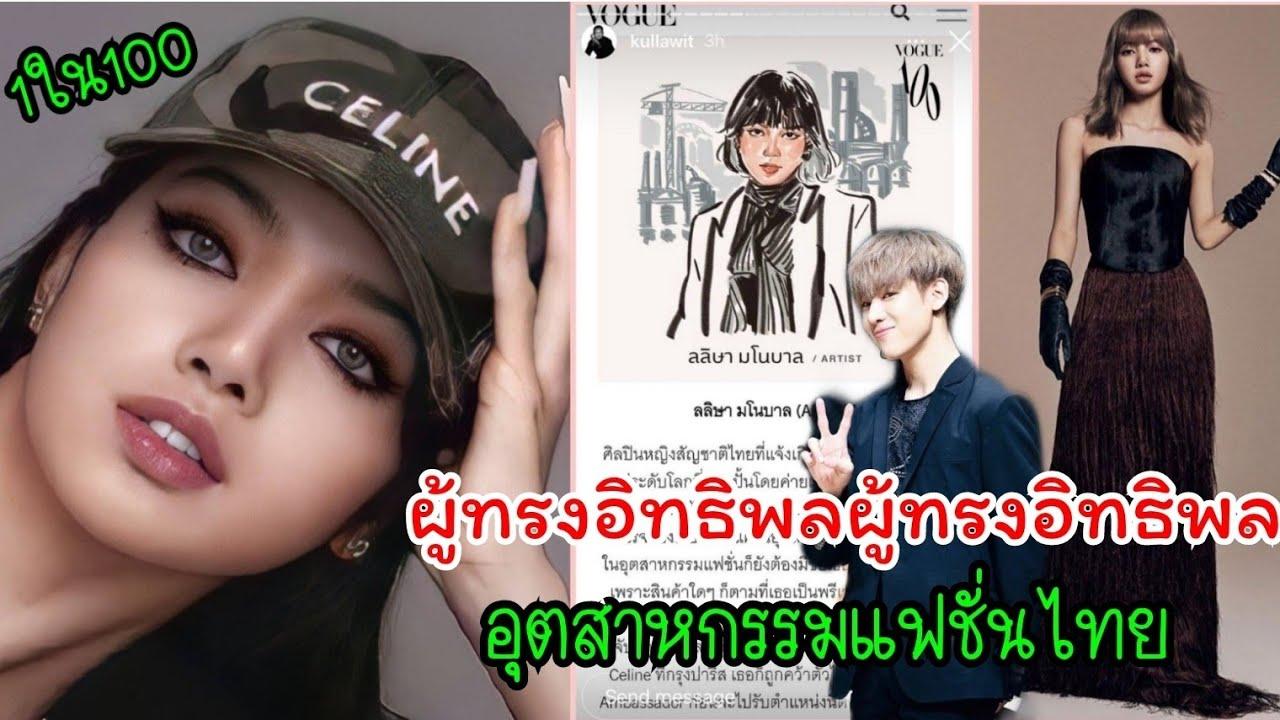Vogue Thailand เลือก ลิซ่า blackpink เป็น1ใน100ผู้ทรงอิทธิพลในอุตสาหกรรมแฟชั่นไทย