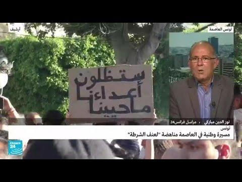 تونس: مسيرة في العاصمة للتنديد بـ-عنف الشرطة-  - نشر قبل 2 ساعة