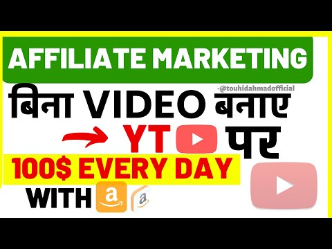 AMAZON AFFILIATE MARKETING ON YOUTUBE WITHOUT UPLOADING VIDEO for beginners 2019 - earn 100$ per day