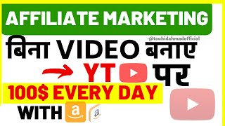 AMAZON AFFILIATE MARKETING ON YOUTUBE WITHOUT UPLOADING VIDEO for beginners - earn 100$ per day