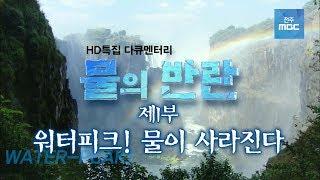 [최초공개][전주MBC 다큐] 물의반란 제1부 - 워터…