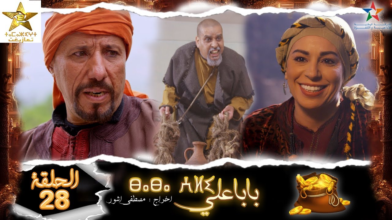 Baba Ali    Ep 28   بابا علي