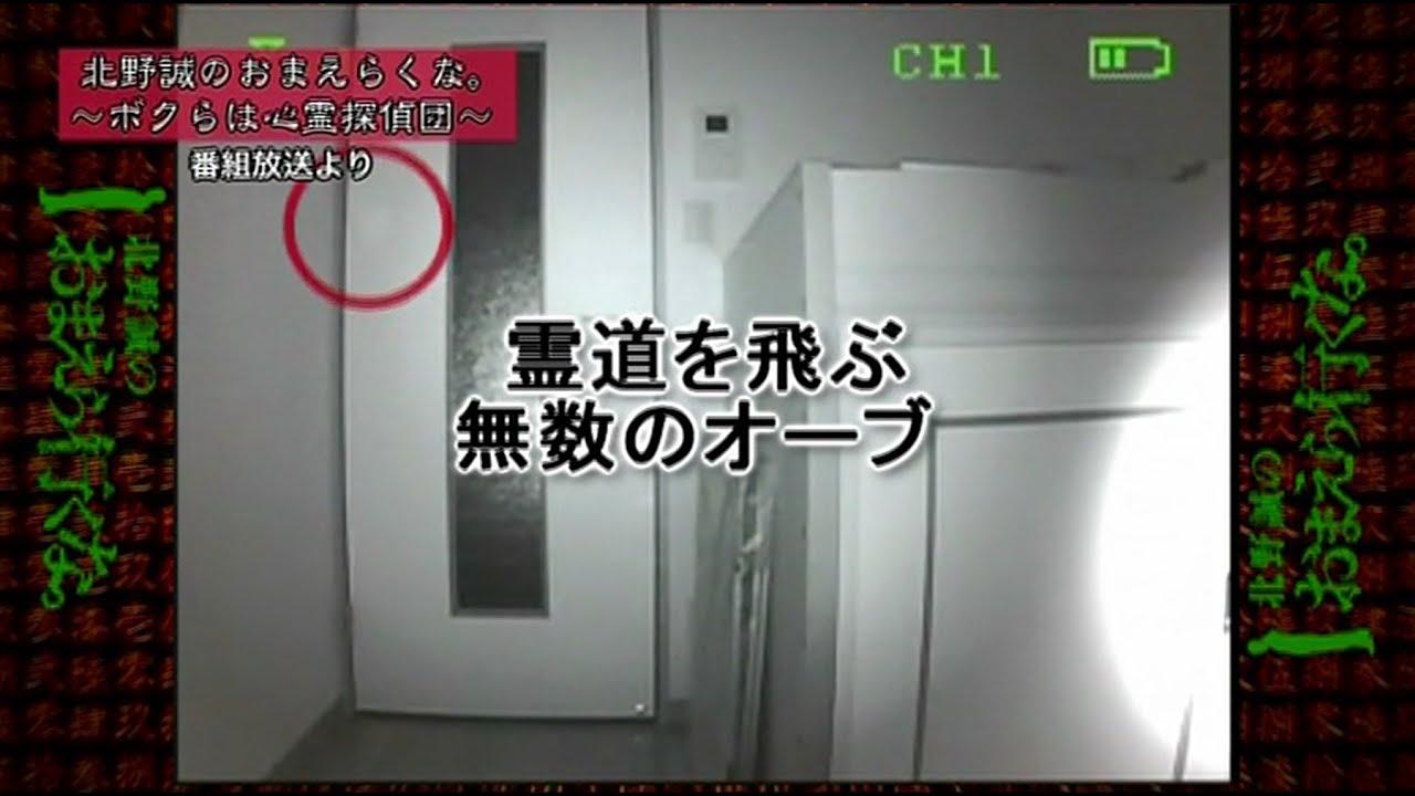 《予告編》 北野誠のおまえら行くな。 特別編 呪いのパラノーマル・マンション滞在記 監視ビデオ2,160時間!霊は出現したのか・・・?