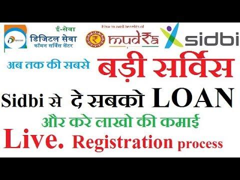 Registration process of sidbi loan from csc, CSC से मुद्रा लोन दिलाए और लाखों रूपए कमाए