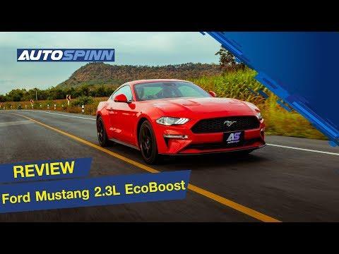 [Test Drive] รีวิวทดสอบ Ford Mustang 2.3L EcoBoost - วันที่ 06 Dec 2018