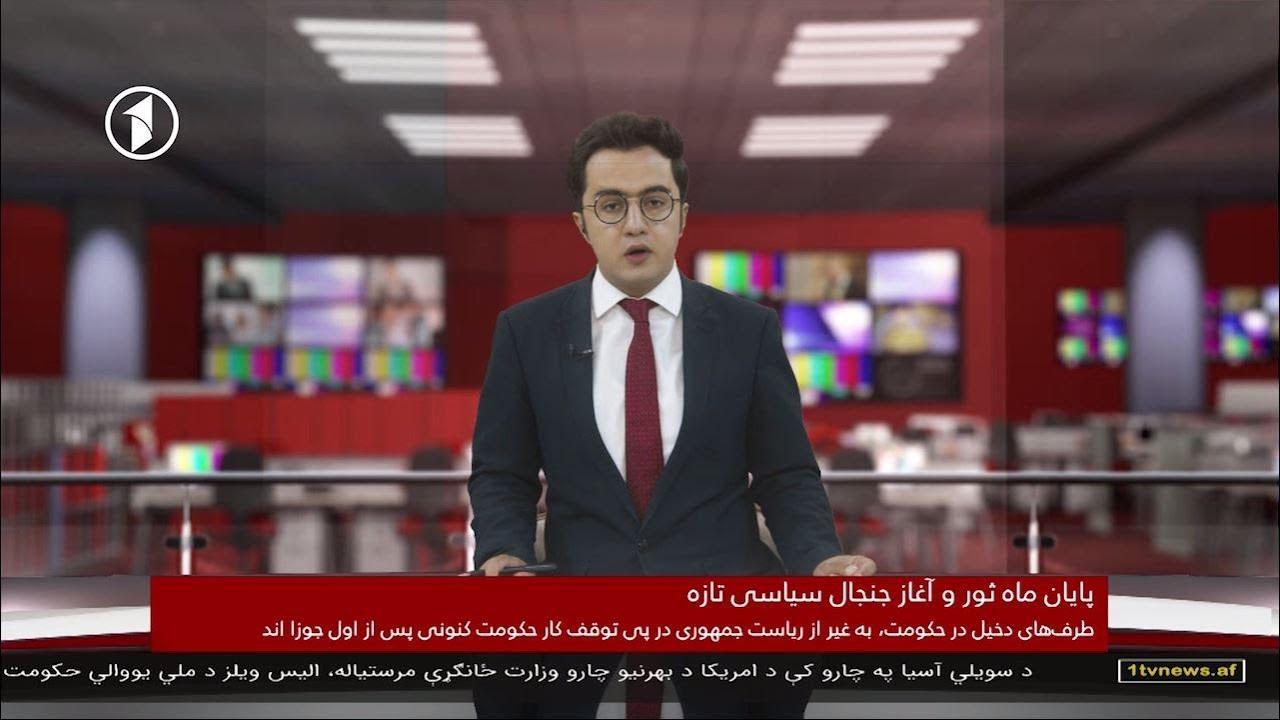 Afghanistan Dari News 13.05.2019 خبرهای شامگاهی افغانستان