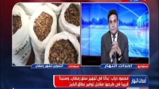 التموين: توفر ياميش رمضان على بطاقات التموين - فيديو