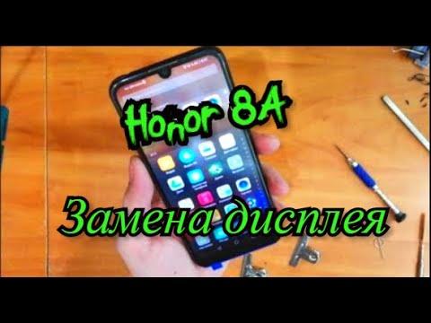 Honor 8A Замена