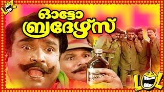 ആശാനേ കൊള്ളാം കിടിലൻ കോമഡി | Auto Brothers | Malayalam comedy movie full length movie