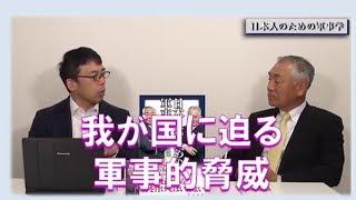 特別番組「日本人のための軍事学 後編」折木良一 上念司【チャンネルくらら・7月11日配信】