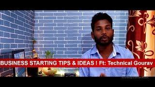 बिजनेस केसे खोले और wholesell मे सस्ता माल कहाँ से ले ! Ft - Technical Gourav