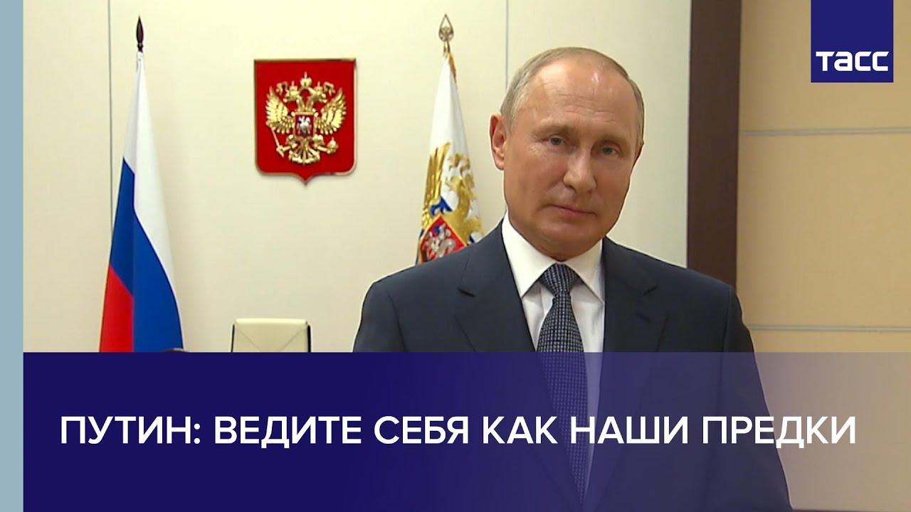 Путин: ведите себя как наши предки