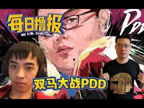 【每日撸报】12.12 双马大战PDD