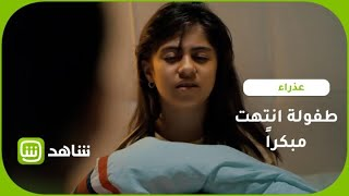 #عذراء تصدم صديقها وتعلن انتهاء مرحلة طفولتها رغم صغر سنها