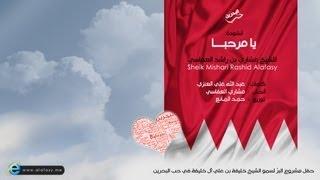 الشيخ مشاري العفاسي - يا مرحبا من حفل في حب البحرين