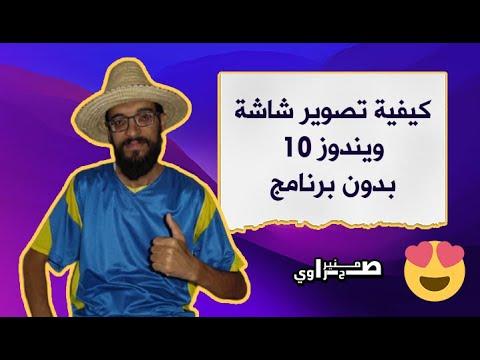 كيفية تصوير شاشة ويندوز 10 بدون برنامج