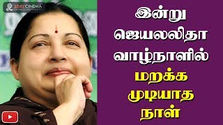 A very important day in Jayalalitha's life! - 2DAYCINEMA.COM