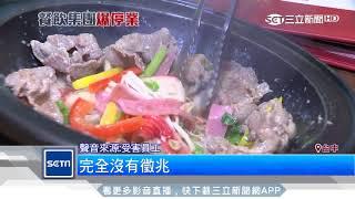 引進「韓國姜虎東烤肉」餐飲集團倒閉領嘸薪|三立新聞台