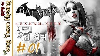 배트맨 아캄시티) 용연향 실황 제 1화 [1080P 60프레임] Batman Arkham City