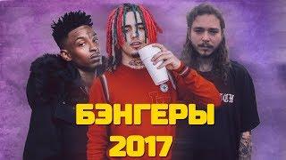 ЛУЧШИЕ ЗАРУБЕЖНЫЕ РЭП ПЕСНИ 2017 ГОДА: LIL PUMP, 21 SAVAGE, POST MALONE