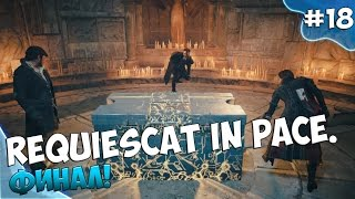 Assassin's Creed: Syndicate. Серия 18 [Requiescat in Pace. Финал]