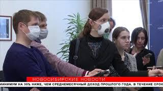 Оперштаб: из-за границы вернутся ещё три тысячи новосибирцев