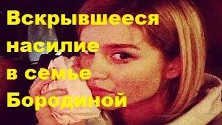 Вскрывшееся насилие в семье Бородиной. Ксения Бородина, Курбан Омаров, ДОМ-2, ТНТ