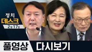 마주 달리는 추미애vs윤석열·'칼럼 고소' 사과는 뺀 민주당 | 2020년 2월 17일 정치데스크