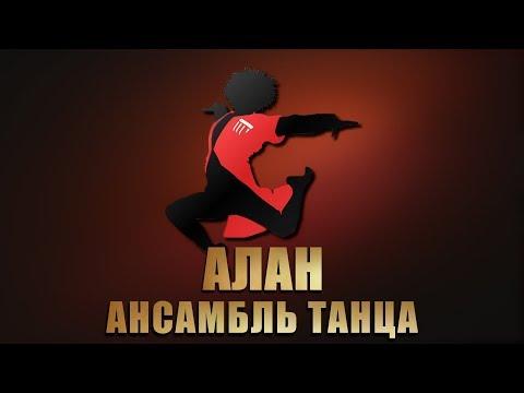 Ансамбль танца Алан - Концерт