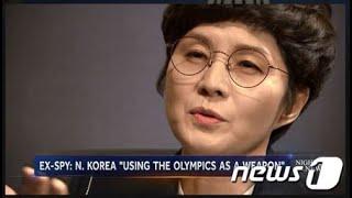 """KAL爆破事件の実行犯""金賢姫(キム・ヒョンヒ)、「北朝鮮は平昌五輪を利用する」と主張 (1/24) thumbnail"