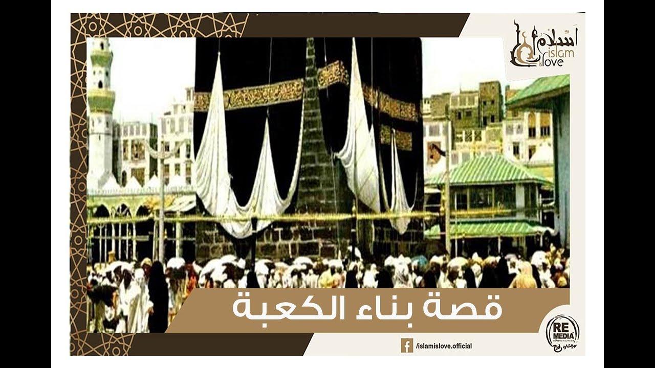 مراحل بناء الكعبة بأمر من الله عز وجل لسيدنا إبراهيم عليه السلام