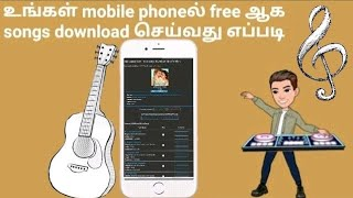 How to download the mp3 songs freely without any software and apps in tamil . . .