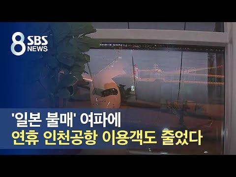 '일본 불매' 여파에…연휴 인천공항 이용객도 줄었다 / SBS